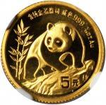 1990年熊猫纪念金币1/20盎司 NGC MS 69