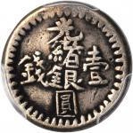 新疆省造银币一组 NGC PCGS