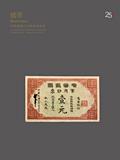 中国嘉德2018年秋拍-纸钞
