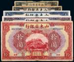 民国十四至十五年(1925-26年)山东省银行济南一组五枚
