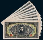 中央储蓄银行壹仟圆短号八枚