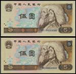 Peoples Bank of China,4th series renminbi, a pair of 5 yuan, 1980, solid serial number WC99999999, W