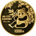 1984年熊猫纪念金币12盎司 PCGS MS 64+