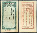 民国时期山西省银行本票