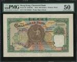 1956年渣打银行100元,编号Y/M 788452,PMG 50,颜色深润