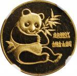 1982年熊猫纪念金币1/10盎司 NGC MS 64 CHINA. Gold 1/10 Ounce, 1982. Panda Series.