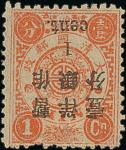 China 1897 New Currency Surcharges Small Figures 1c. on 1ca. vermilion variety surcharge inverted ,