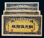 民国七年(1918年)奉天公济平市钱号纸币一组四张
