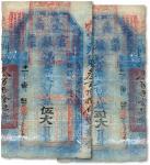 光绪卄一年(1895年)台南官银票伍大员