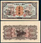 """第一版人民币壹仟圆""""运煤与耕田""""正、反单面样票"""