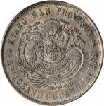 庚子江南省造光绪元宝一钱四分四釐银币。