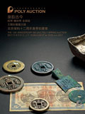 北京保利2017年春拍-钱币专场