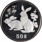 1987年丁卯(兔)年生肖纪念银币5盎司 NGC PF 68