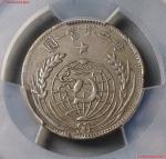 苏维埃1932贰角 PCGS XF Details
