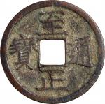 元代至正通宝折二背辛 美品 CHINA. Yuan Dynasty. 2 Cash, ND (1352)