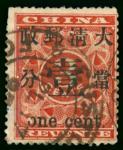 1897年红印花加盖大清邮政当一分旧票1枚,齿孔移位入图变体,销福州4月17日海关戳,左边背面边缘局部稍薄,中上品