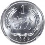 1984年中华人民共和国流通硬币壹分精制 NGC MS 68  CHINA. Fen, 1984