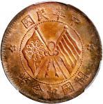 开国纪念币珠圈双旗十文普通 PCGS MS 64