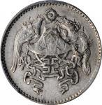 龙凤民国15年贰角 PCGS AU 55 CHINA. 20 Cents, Year 15 (1926)