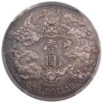 宣统三年大清银币壹圆普通 PCGS XF 40