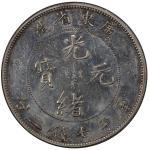 广东省造光绪元宝七钱二分喜敦 PCGS AU 58