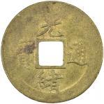 QING: Guang Xu, 1875-1908, AE cash, Tianjin mint, Zhili Province, H-22.1460v. Hsu-410, struck in 188