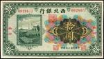 民国十四年 (1925) 西北银行,拾圆,热河,九成新