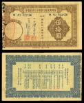 China. Kwangtung Bank. Guangzhou Branch. Debt Clearing Certificate. 50 Dollars. 1935. Brown on pale