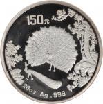 1993年孔雀开屏纪念银币20盎司 NGC PF 68