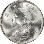 民国九年造袁世凯像一圆银币。
