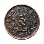 宣统年造大清铜币一厘铜币