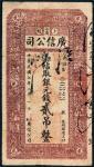 民国七年(1918年)江省广信公司卜魁贰吊