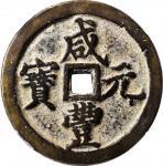 清代咸丰宝河当百普版 中乾 古 XF80 CHINA. Qing Dynasty. 100 Cash, ND (1854-55)
