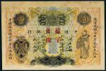 光绪三十年(1904年)中国通商银行上海通用银两伍元样票