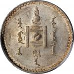 1925年蒙古图格里克银币。MONGOLIA. Tugrik, Year 15 (1925). Leningrad Mint. PCGS MS-62 Gold Shield.