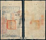 咸丰八年(1858年)大清宝钞伍千文