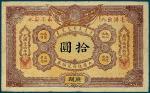 光绪三十四年大清银行兑换券广州拾圆纸币一枚