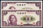 民国三十六年中央银行中央北平厂版法币券壹万圆二枚