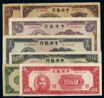 民国三十四年中央银行中央版法币券肆佰圆、伍佰圆各一枚,壹仟圆、贰仟圆各二枚不同,伍仟圆一枚,计七枚,八成至八五成新