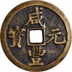 清代咸丰元宝当百。CHINA. Qing Dynasty. 100 Cash, ND (1854). Wen Zong (Xian Feng). VERY FINE.