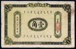 光绪三十一年(1905年)奉天官银号银元票壹角