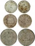 民国时期蒙疆银行五角,云南及浙江壹角。3枚一组。1923-1938年,PCGS VF35-AU55