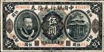 民国元年(1912年)中国银行兑换券奉天奉大洋伍圆