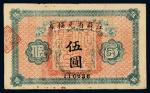 14年江苏省兑换券伍圆一枚