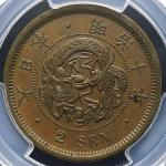日本 二钱铜货 Copper 2Sen 明治10年(1877) PCGS-MS63BN トーン UNC