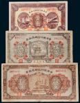 民国十五年(1926年)中央银行临时兑换券壹圆、伍圆、拾圆三枚全