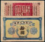 民国三十三年至三十六年中央银行法币券四枚