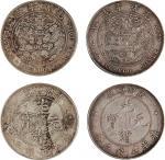 光绪年造造币总厂七钱二分 优美