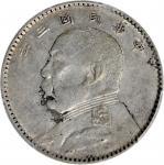 袁世凯像民国三年贰角中央版 PCGS XF 45   CHINA. 20 Cents, Year 3 (1914).