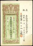 宣统元年大清银行兑换券一两。